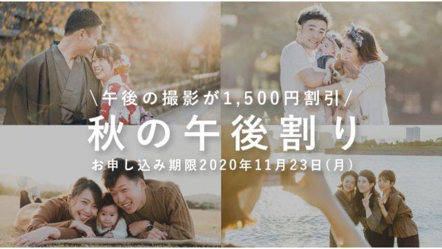 【2020年秋の午後割】ラブグラフ秋のキャンペーン始まる